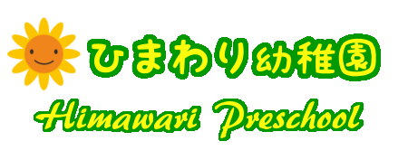 Himawari Preschool | ひまわり幼稚園